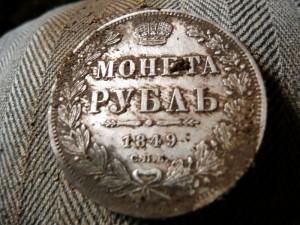 Монета Рубль 1849 год