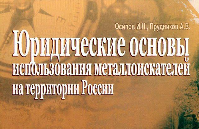 Юридические основы использования металлоискателей на территории России