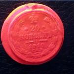 Оттиск из формы монеты 20 копеек