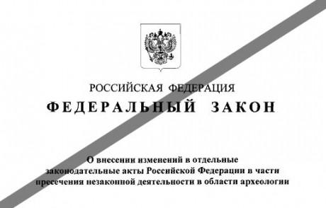 """Путин подписал закон, вводящий уголовную ответственность для """"черных археологов"""""""