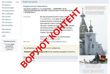 """Группа в социальной сети ВКонтакте, которая ворует контент """"Кладоискатели Нумизматы"""""""