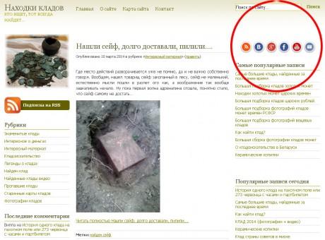 Сайт в социальных сетях