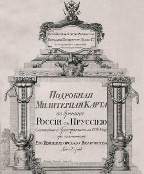 """Сборник карт """"Подробная милитерная карта по границе России с Пруссиею"""" 1799 года"""
