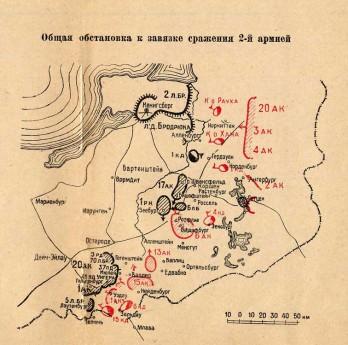 Карта - общая обстановка в завязке сражения 2-й армией