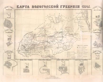 Карта Вологодской губернии 1845