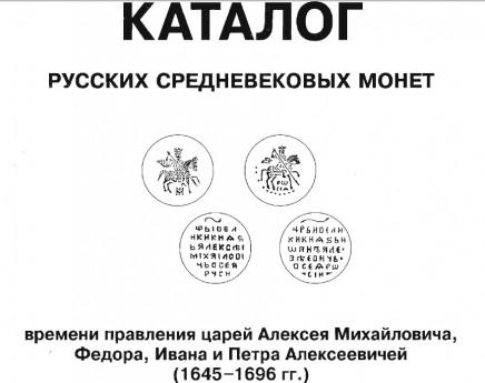 Каталог русских средневековых монет времени правления царей Алексея Михайловича, Федора, Ивана и Петра Алексеевичей