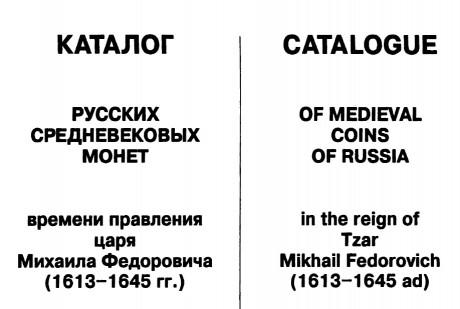 Каталог русских средневековых монет времени правления царя Михаила Федоровича 1613-1645