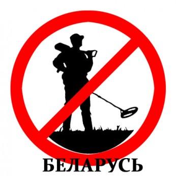 Полный запрет на использование металлоискателей, а также запрет гражданского оборота археологических артефактов на территории Беларуси